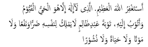 doa-sholat-taubat
