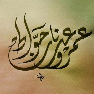 Kaligrafi Khat Diwani