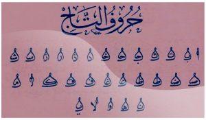 Kaligrafi Khat Taaj