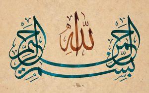 Kaligrafi Khat Tsulusi