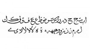 Kaligrafi Khot Ijazah
