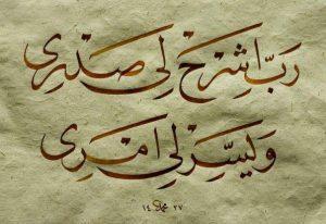 jenis kaligrafi naskhi