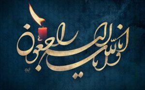 21 Macam Macam Kaligrafi Khat Arab Terbaru 2019