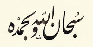 khat farisi kaligrafi