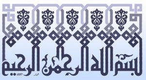khat kaligrafi khufi