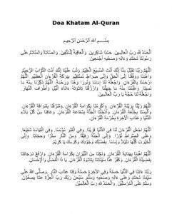 Doa Khatam Quran - DAMAINESIA